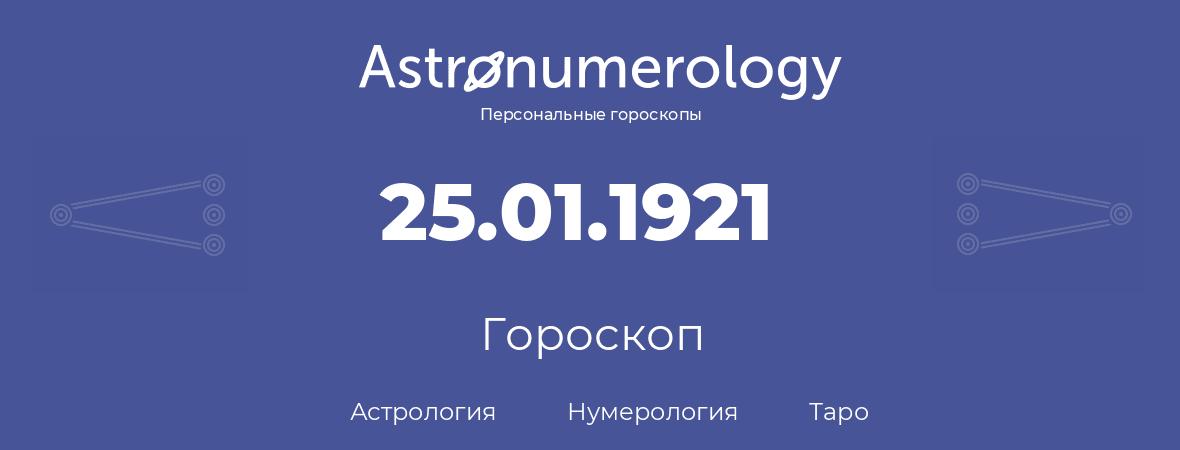 гороскоп астрологии, нумерологии и таро по дню рождения 25.01.1921 (25 января 1921, года)