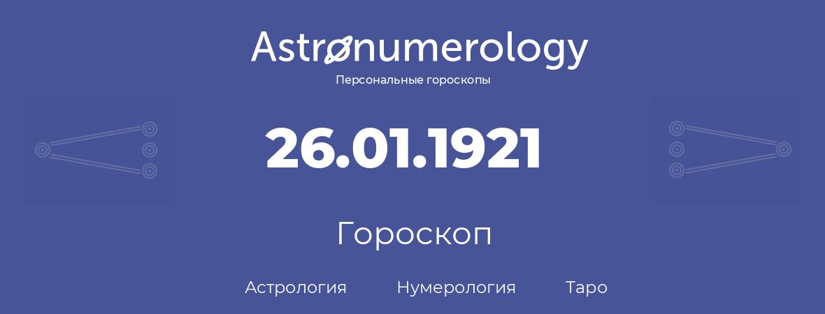 гороскоп астрологии, нумерологии и таро по дню рождения 26.01.1921 (26 января 1921, года)