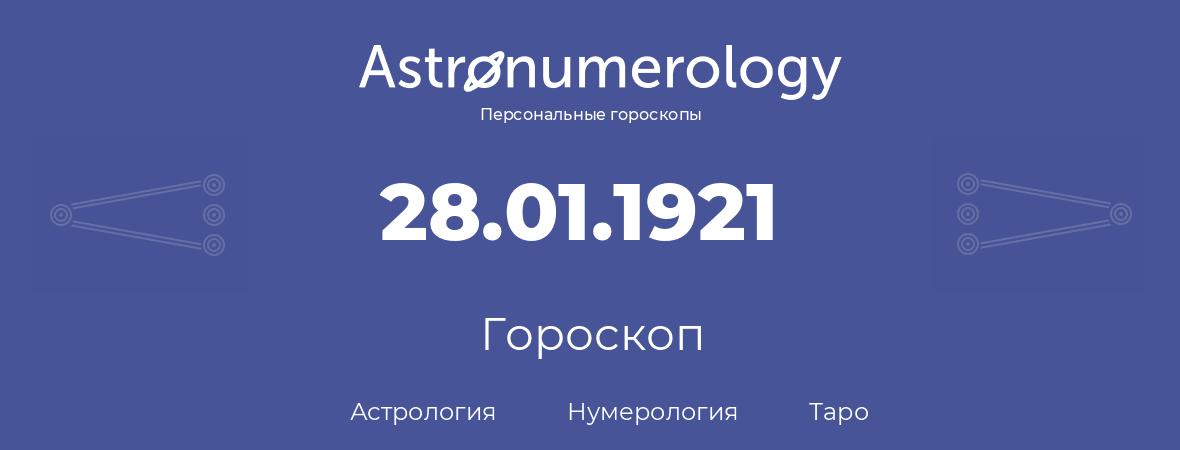 гороскоп астрологии, нумерологии и таро по дню рождения 28.01.1921 (28 января 1921, года)