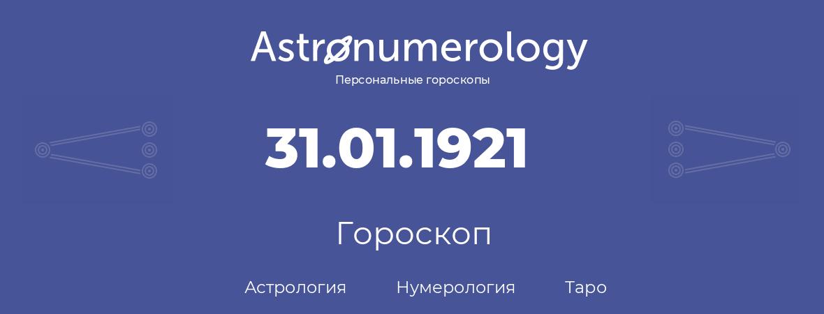 гороскоп астрологии, нумерологии и таро по дню рождения 31.01.1921 (31 января 1921, года)