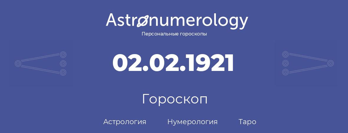 гороскоп астрологии, нумерологии и таро по дню рождения 02.02.1921 (02 февраля 1921, года)