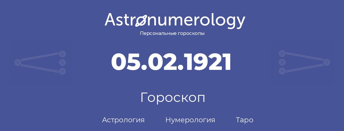гороскоп астрологии, нумерологии и таро по дню рождения 05.02.1921 (5 февраля 1921, года)