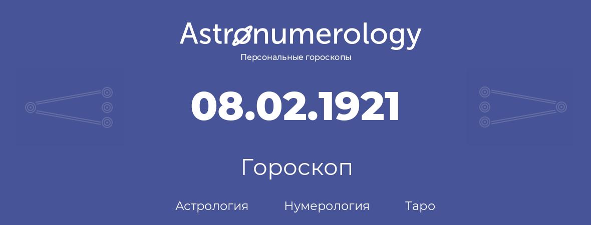 гороскоп астрологии, нумерологии и таро по дню рождения 08.02.1921 (08 февраля 1921, года)