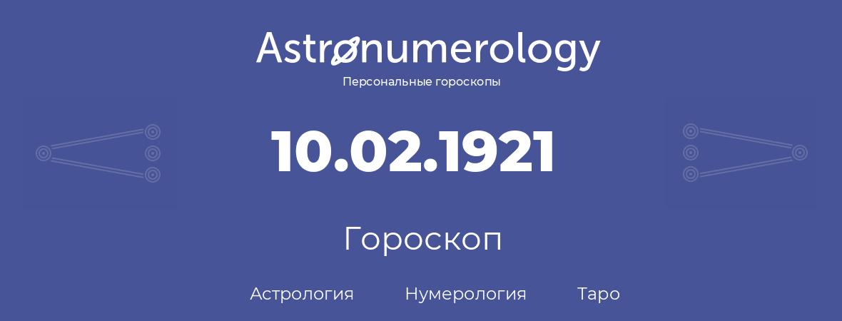 гороскоп астрологии, нумерологии и таро по дню рождения 10.02.1921 (10 февраля 1921, года)