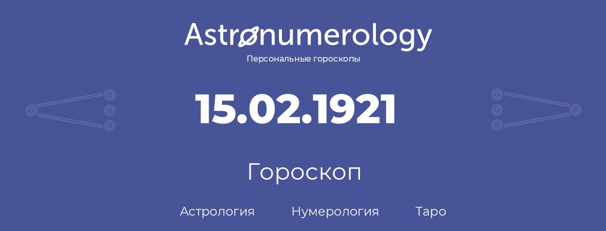 гороскоп астрологии, нумерологии и таро по дню рождения 15.02.1921 (15 февраля 1921, года)