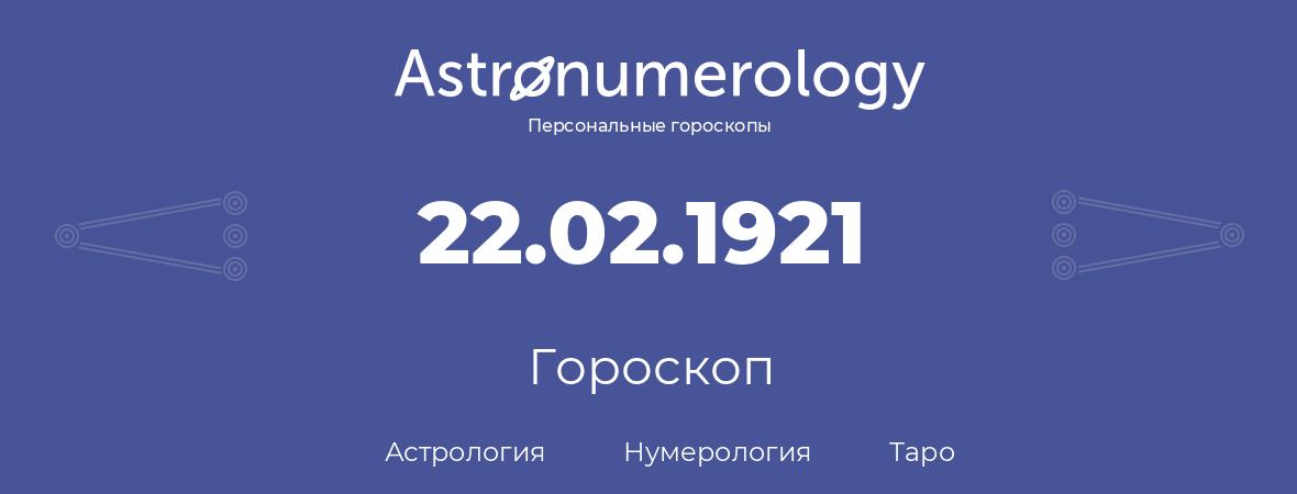 гороскоп астрологии, нумерологии и таро по дню рождения 22.02.1921 (22 февраля 1921, года)