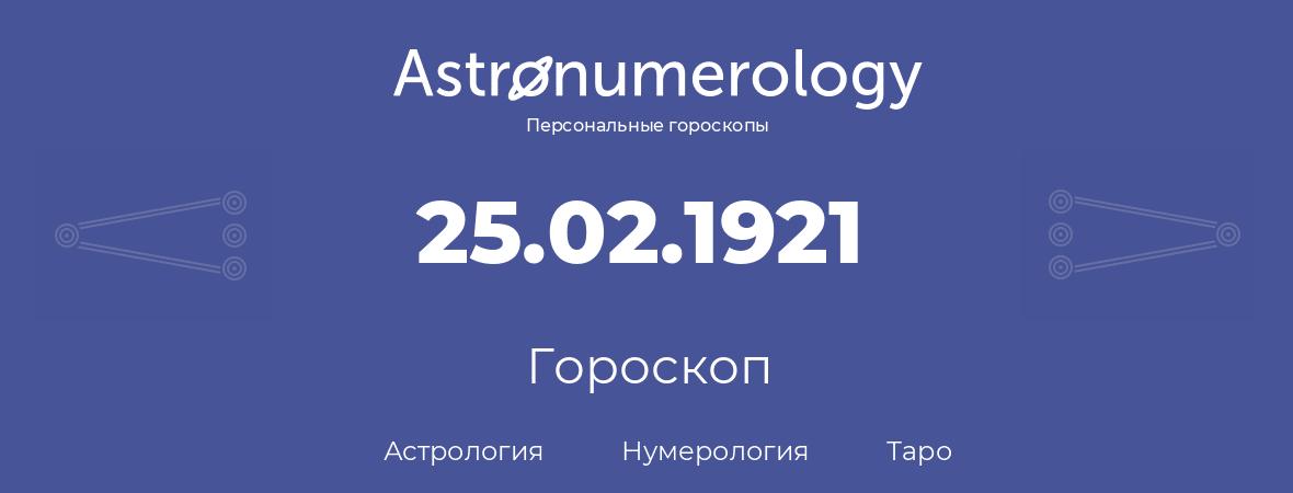 гороскоп астрологии, нумерологии и таро по дню рождения 25.02.1921 (25 февраля 1921, года)