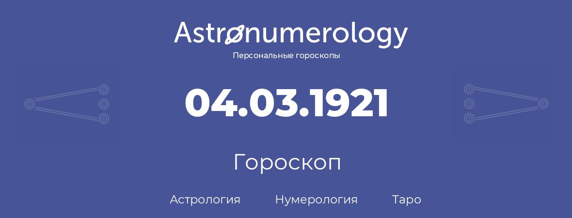 гороскоп астрологии, нумерологии и таро по дню рождения 04.03.1921 (04 марта 1921, года)