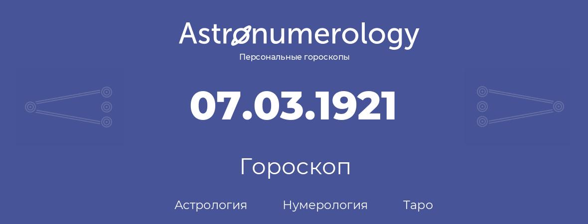 гороскоп астрологии, нумерологии и таро по дню рождения 07.03.1921 (7 марта 1921, года)