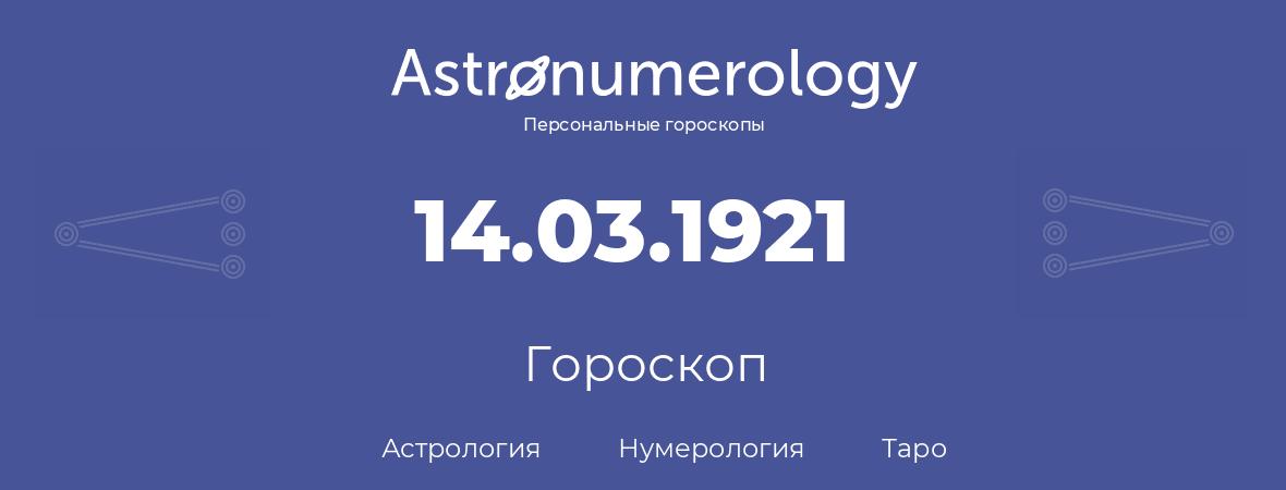 гороскоп астрологии, нумерологии и таро по дню рождения 14.03.1921 (14 марта 1921, года)