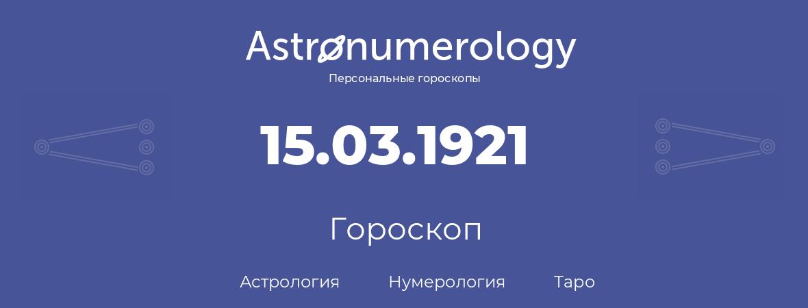 гороскоп астрологии, нумерологии и таро по дню рождения 15.03.1921 (15 марта 1921, года)