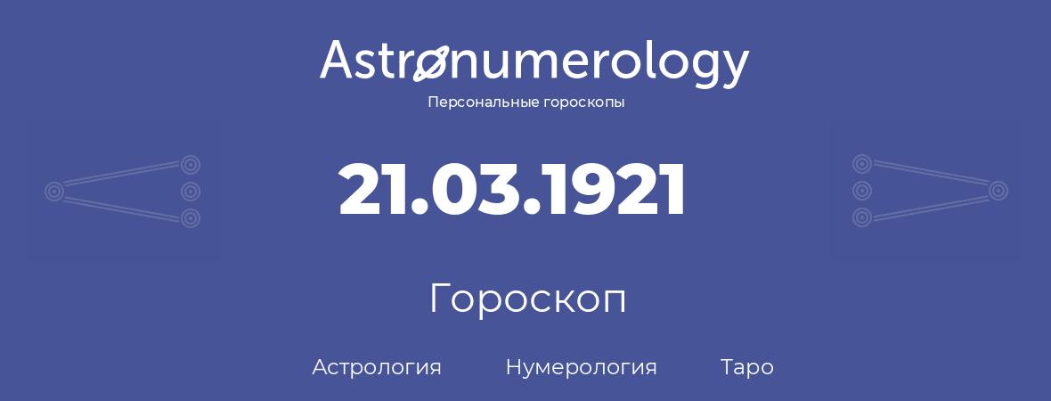 гороскоп астрологии, нумерологии и таро по дню рождения 21.03.1921 (21 марта 1921, года)