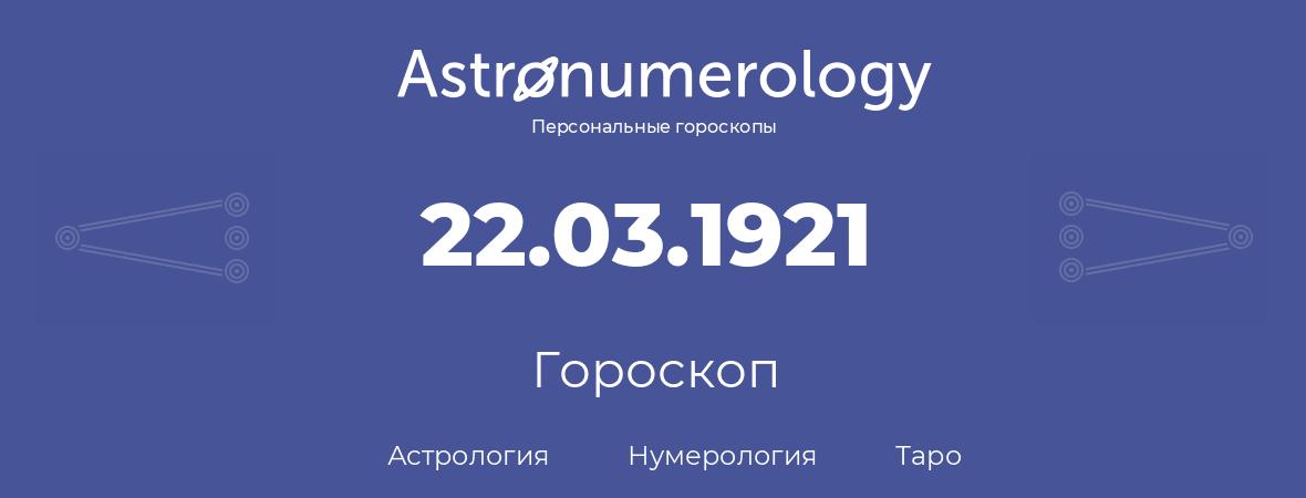 гороскоп астрологии, нумерологии и таро по дню рождения 22.03.1921 (22 марта 1921, года)
