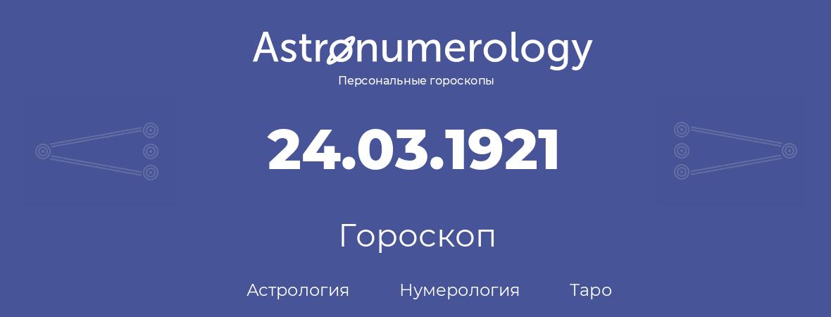 гороскоп астрологии, нумерологии и таро по дню рождения 24.03.1921 (24 марта 1921, года)