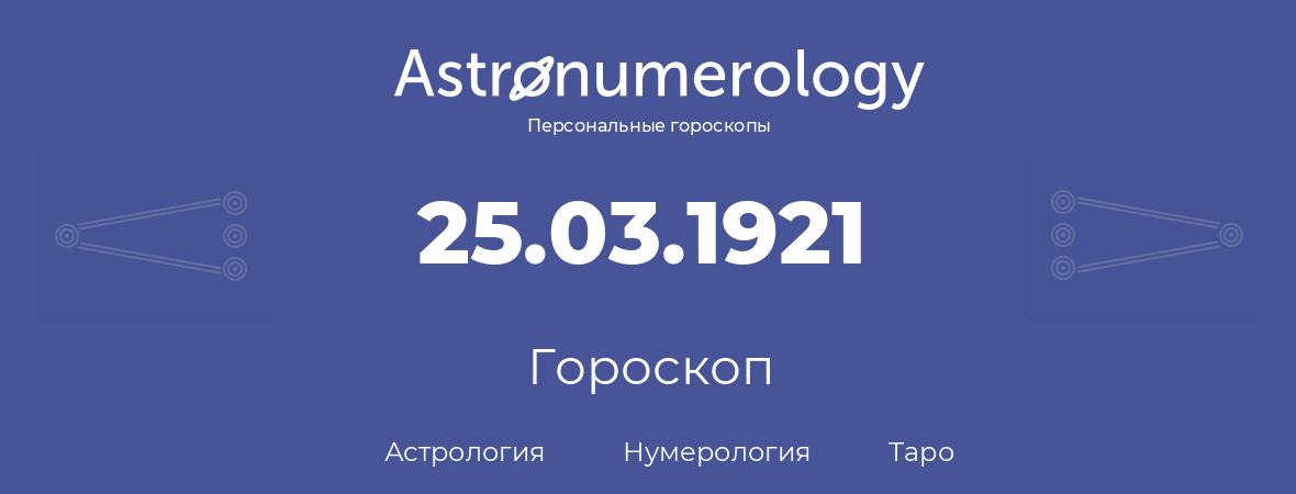 гороскоп астрологии, нумерологии и таро по дню рождения 25.03.1921 (25 марта 1921, года)