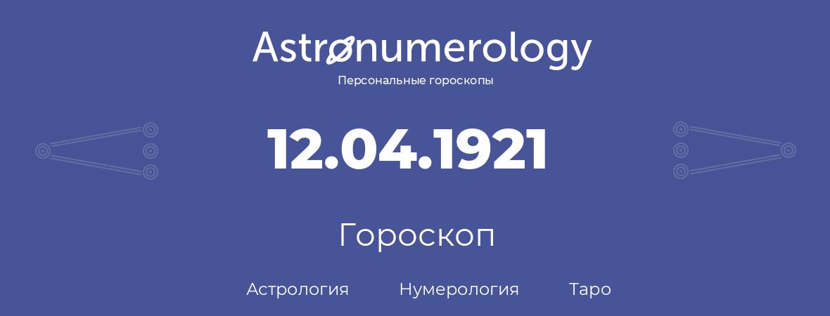 гороскоп астрологии, нумерологии и таро по дню рождения 12.04.1921 (12 апреля 1921, года)