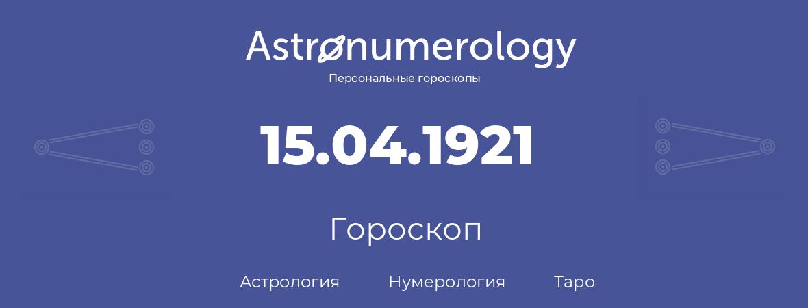 гороскоп астрологии, нумерологии и таро по дню рождения 15.04.1921 (15 апреля 1921, года)