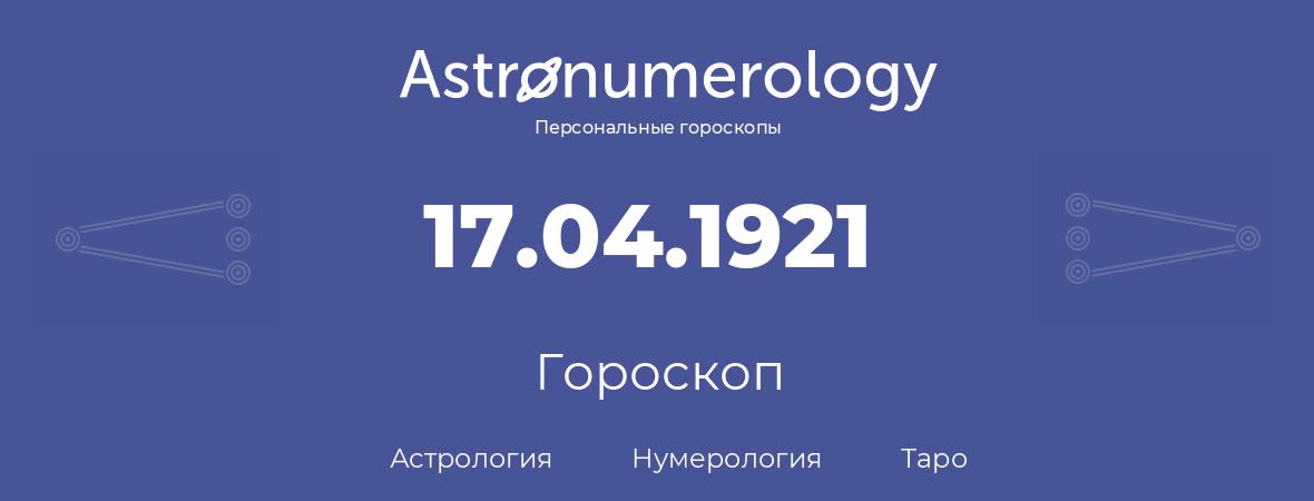 гороскоп астрологии, нумерологии и таро по дню рождения 17.04.1921 (17 апреля 1921, года)