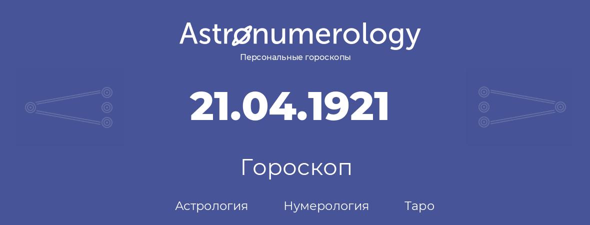 гороскоп астрологии, нумерологии и таро по дню рождения 21.04.1921 (21 апреля 1921, года)