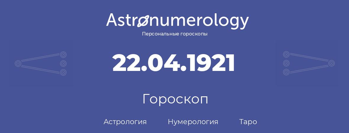 гороскоп астрологии, нумерологии и таро по дню рождения 22.04.1921 (22 апреля 1921, года)