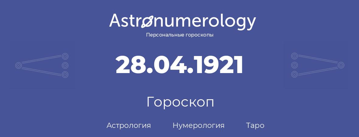 гороскоп астрологии, нумерологии и таро по дню рождения 28.04.1921 (28 апреля 1921, года)
