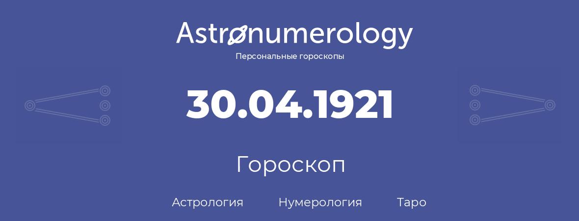 гороскоп астрологии, нумерологии и таро по дню рождения 30.04.1921 (30 апреля 1921, года)