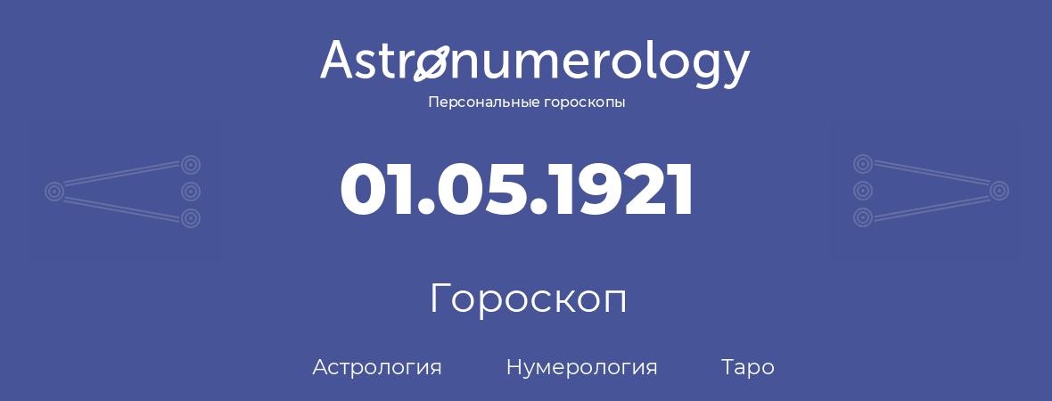 гороскоп астрологии, нумерологии и таро по дню рождения 01.05.1921 (1 мая 1921, года)