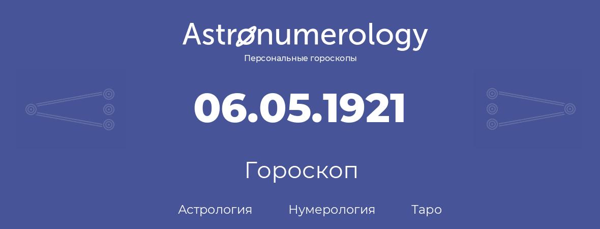 гороскоп астрологии, нумерологии и таро по дню рождения 06.05.1921 (6 мая 1921, года)