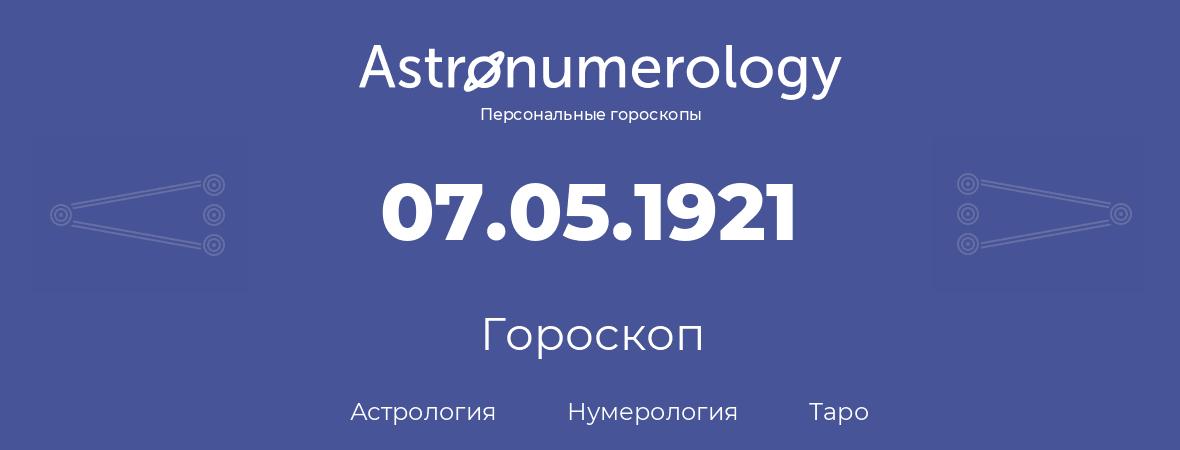 гороскоп астрологии, нумерологии и таро по дню рождения 07.05.1921 (7 мая 1921, года)