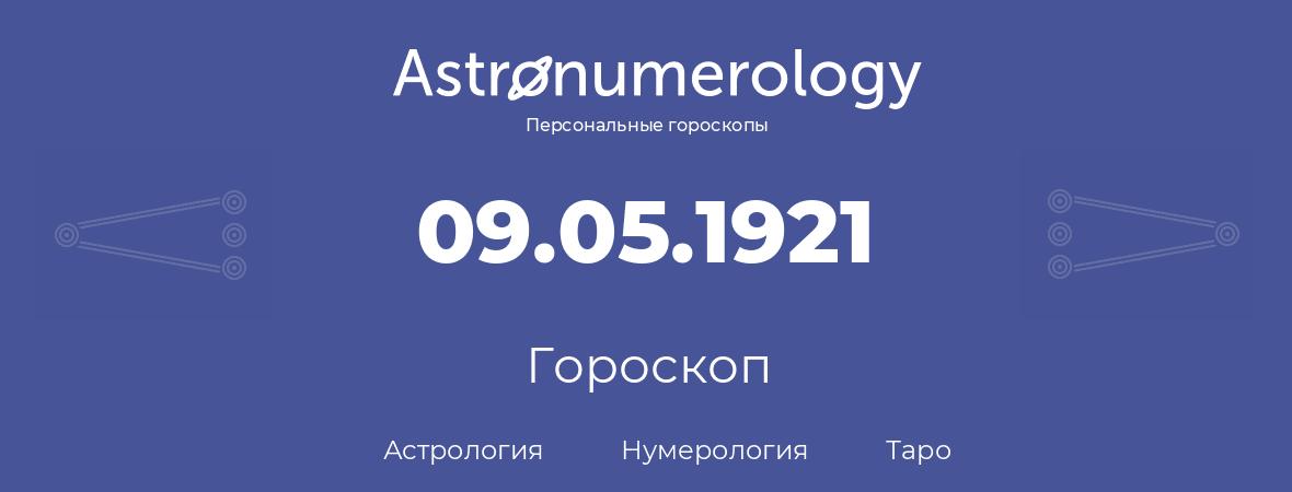 гороскоп астрологии, нумерологии и таро по дню рождения 09.05.1921 (9 мая 1921, года)