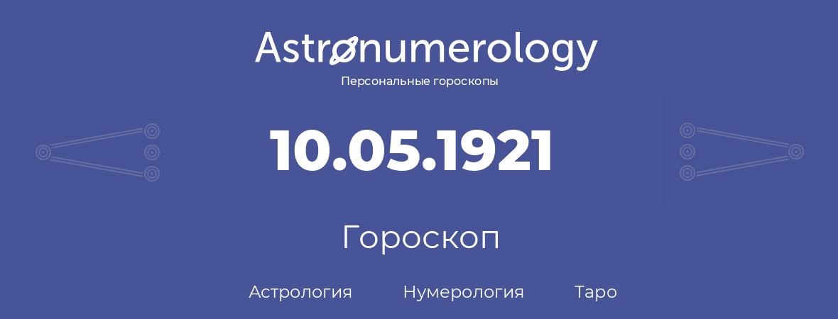 гороскоп астрологии, нумерологии и таро по дню рождения 10.05.1921 (10 мая 1921, года)