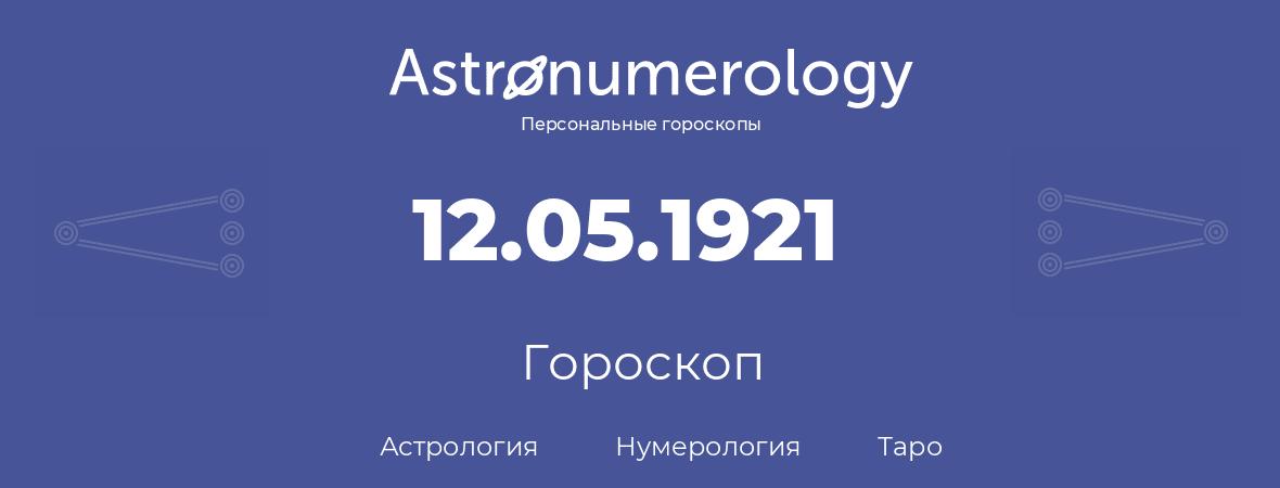 гороскоп астрологии, нумерологии и таро по дню рождения 12.05.1921 (12 мая 1921, года)