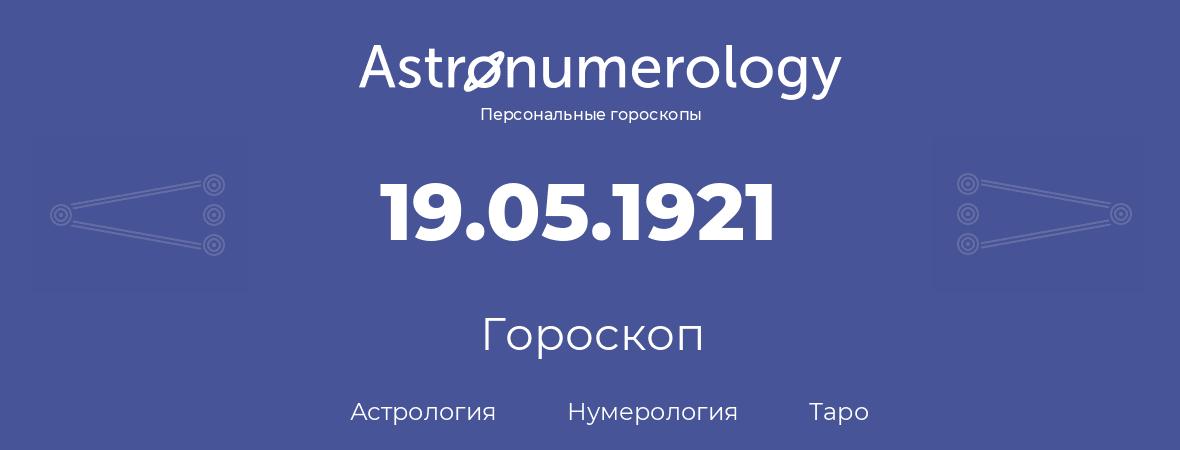гороскоп астрологии, нумерологии и таро по дню рождения 19.05.1921 (19 мая 1921, года)
