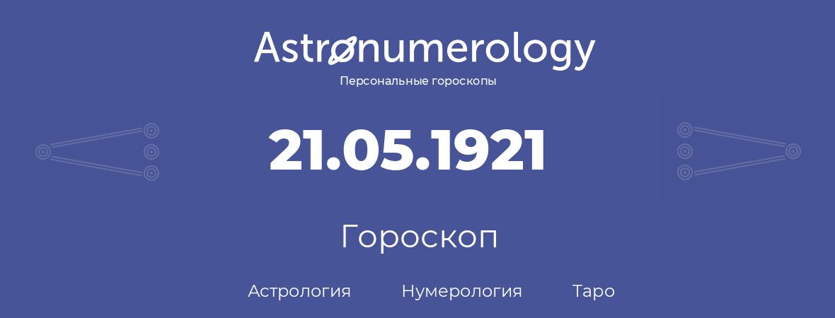 гороскоп астрологии, нумерологии и таро по дню рождения 21.05.1921 (21 мая 1921, года)