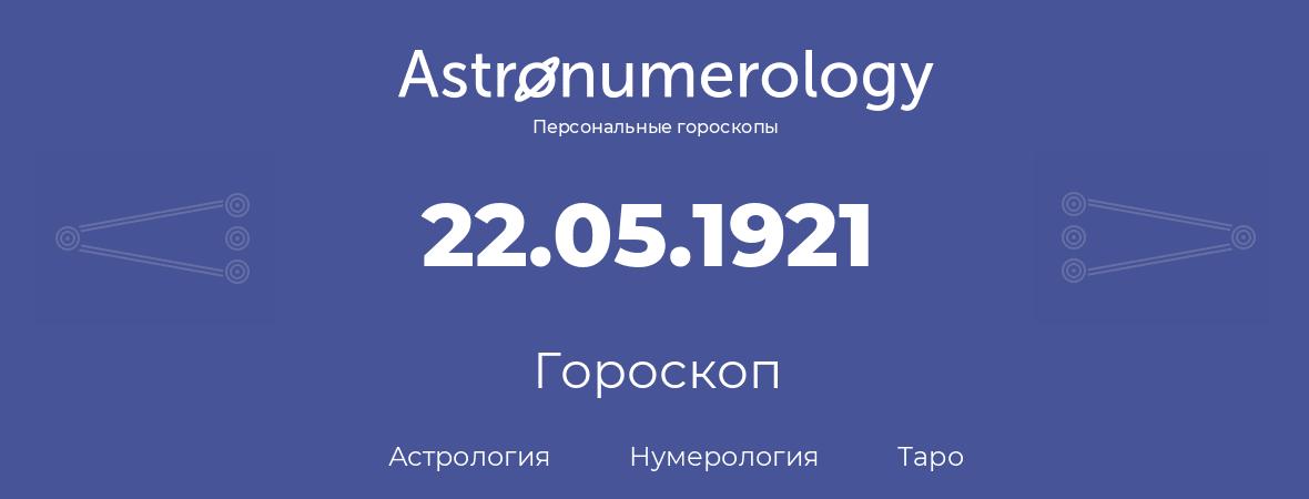 гороскоп астрологии, нумерологии и таро по дню рождения 22.05.1921 (22 мая 1921, года)