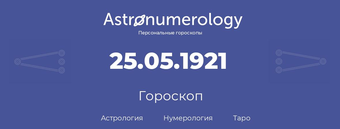 гороскоп астрологии, нумерологии и таро по дню рождения 25.05.1921 (25 мая 1921, года)