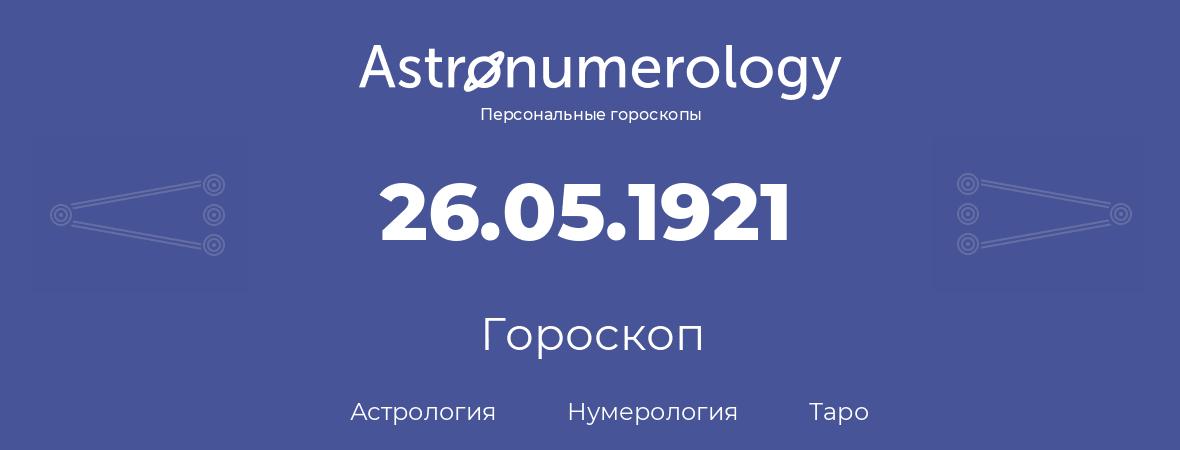 гороскоп астрологии, нумерологии и таро по дню рождения 26.05.1921 (26 мая 1921, года)