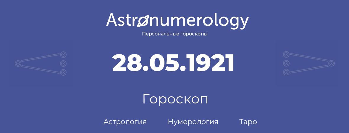 гороскоп астрологии, нумерологии и таро по дню рождения 28.05.1921 (28 мая 1921, года)