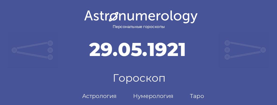 гороскоп астрологии, нумерологии и таро по дню рождения 29.05.1921 (29 мая 1921, года)