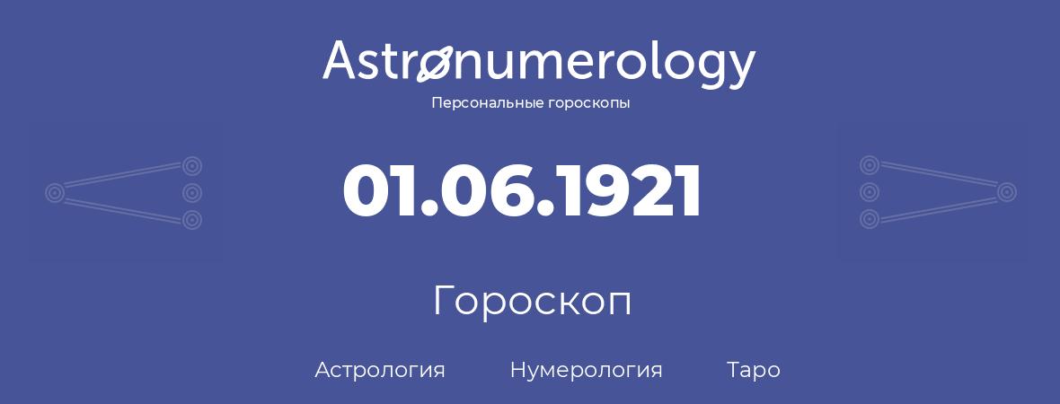 гороскоп астрологии, нумерологии и таро по дню рождения 01.06.1921 (01 июня 1921, года)