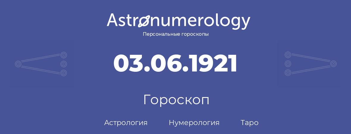 гороскоп астрологии, нумерологии и таро по дню рождения 03.06.1921 (3 июня 1921, года)