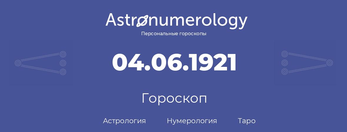 гороскоп астрологии, нумерологии и таро по дню рождения 04.06.1921 (4 июня 1921, года)