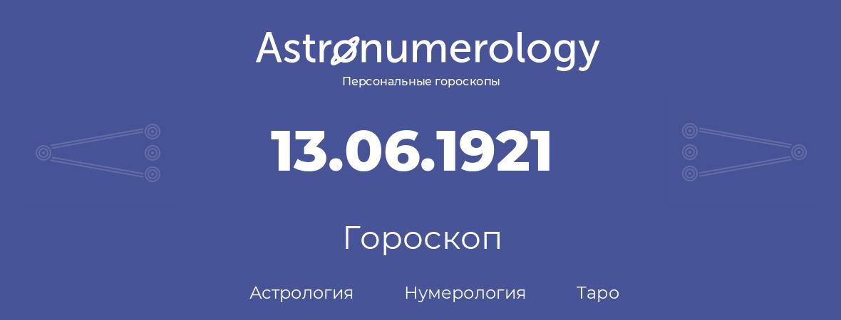 гороскоп астрологии, нумерологии и таро по дню рождения 13.06.1921 (13 июня 1921, года)