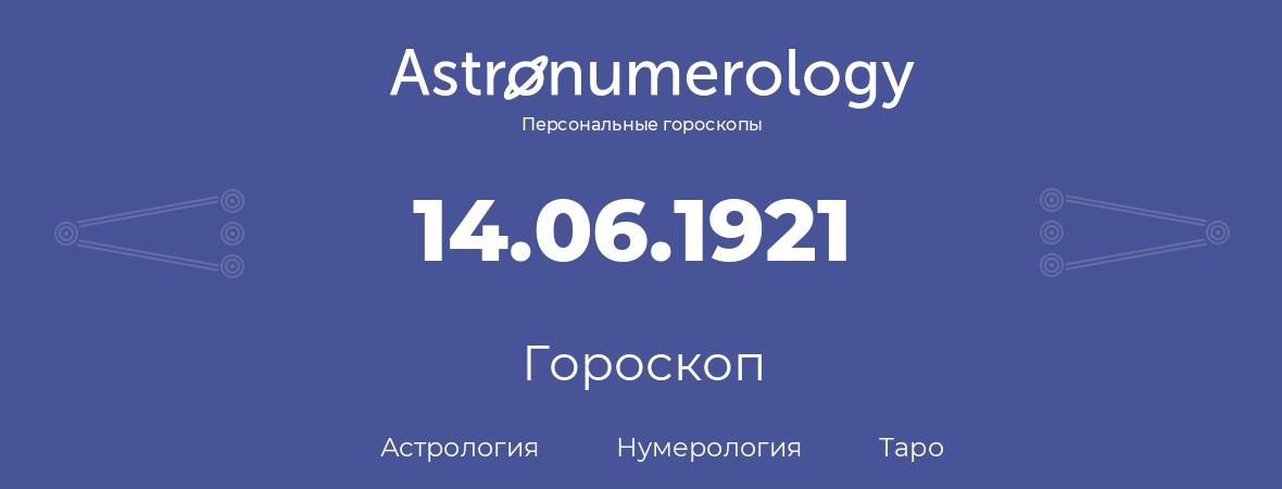 гороскоп астрологии, нумерологии и таро по дню рождения 14.06.1921 (14 июня 1921, года)