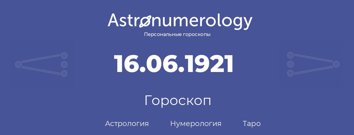 гороскоп астрологии, нумерологии и таро по дню рождения 16.06.1921 (16 июня 1921, года)
