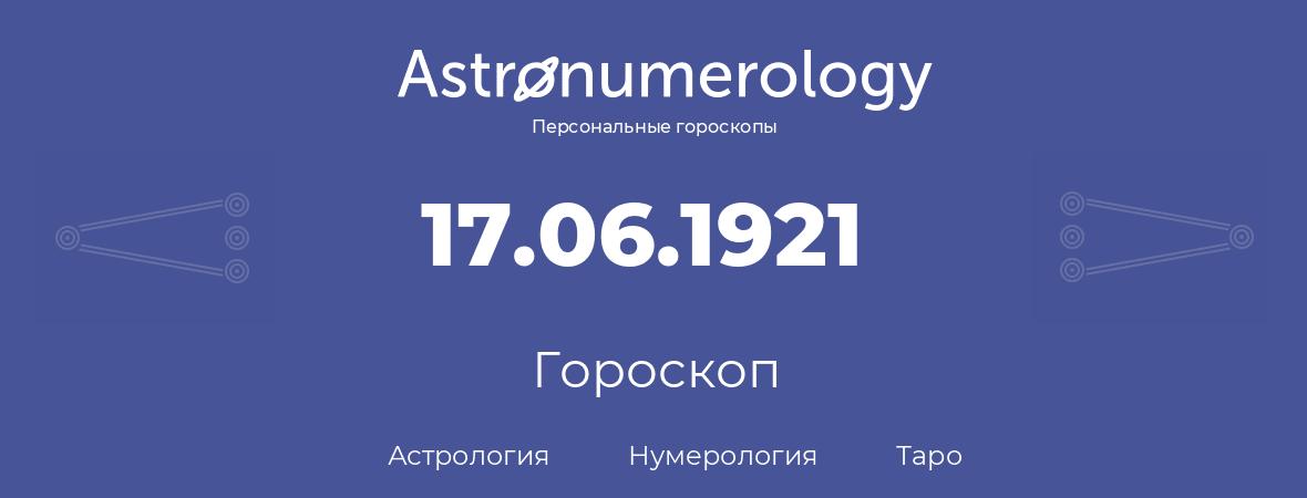 гороскоп астрологии, нумерологии и таро по дню рождения 17.06.1921 (17 июня 1921, года)