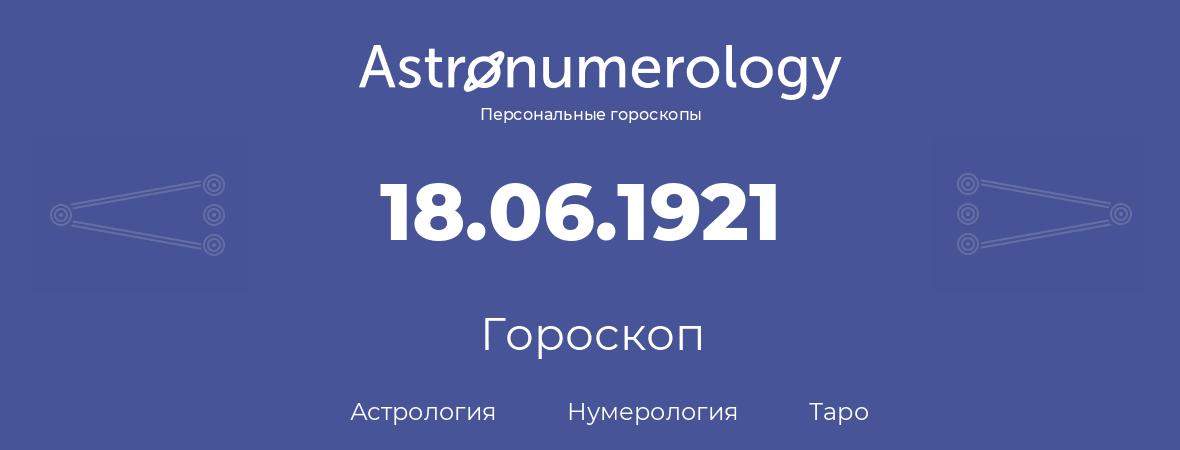 гороскоп астрологии, нумерологии и таро по дню рождения 18.06.1921 (18 июня 1921, года)