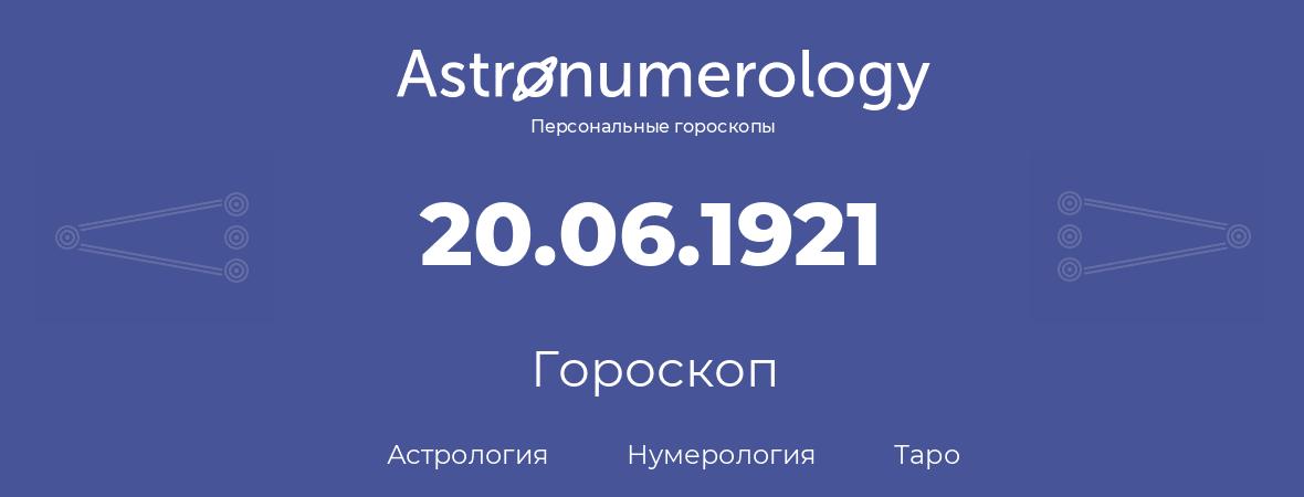 гороскоп астрологии, нумерологии и таро по дню рождения 20.06.1921 (20 июня 1921, года)