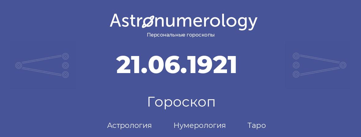 гороскоп астрологии, нумерологии и таро по дню рождения 21.06.1921 (21 июня 1921, года)