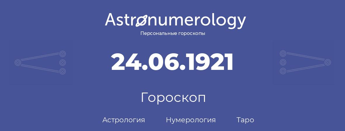 гороскоп астрологии, нумерологии и таро по дню рождения 24.06.1921 (24 июня 1921, года)